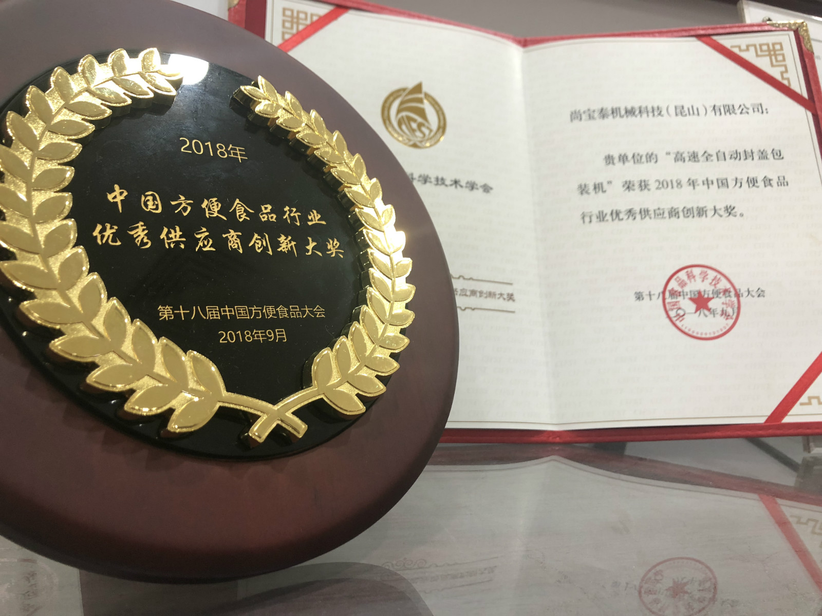 Shangbaotai Won the Excellent Supplier Innovation Award in September